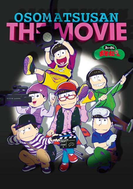 劇場版『えいがのおそ松さん』2019年春に公開決定!