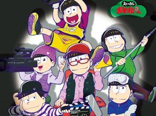 劇場版『えいがのおそ松さん』2019年春に公開決定! ティザービジュアル&特報映像が公開! 前売特典として、劇場オリジナルクリアファイルの配布も決定!