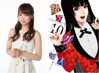 『賭ケグルイ』最新10巻発売記念! 夢見弖ユメミ(CV:芹澤 優)のメッセージCMが9パターン公開!