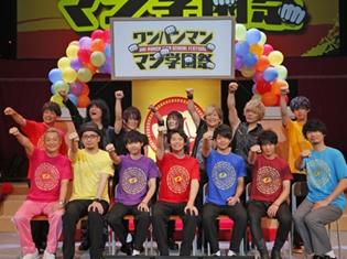 『ワンパンマン マジ学園祭』イベントをレポート! 古川慎さん、石川界人さんが学生服で熱演!?