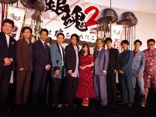 映画『銀魂2 掟は破るためにこそある』初日舞台挨拶をレポート! 菅田さんお気に入りのカーディガンが吉沢さんに奪われていた!?