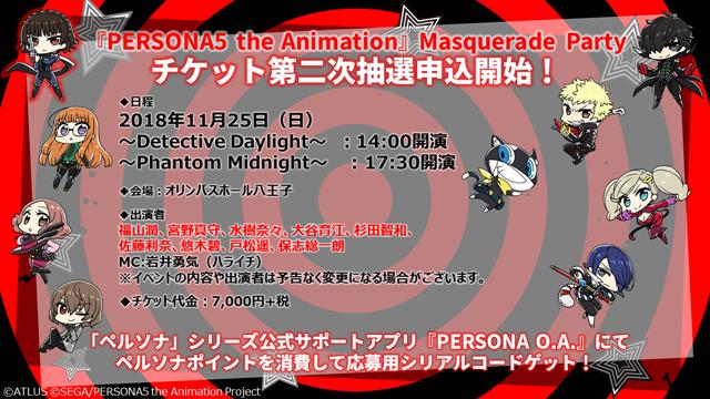 『ペルソナ5』特番アニメ後編が2019年3月放送決定! BD&DVD第11巻には、11月に開催されたイベントの朗読劇映像を収録-7