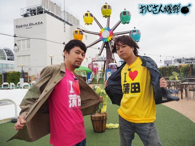 『おじさん爆弾』浪川大輔&吉野裕行の「おじ散歩」第3弾を実施
