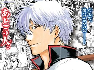 人気コミック『銀魂』が、週刊少年ジャンプ42号(9月15日発売)で完結! 本日発売の38号で大発表、公式アプリ情報も到着
