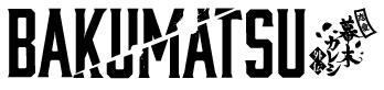 『フリュー恋愛ゲームシリーズ』&TVアニメ『BAKUMATSU』の「アニメイトガールズフェスティバル2018」出展内容を全公開-21