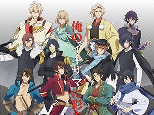 江口拓也さん、染谷俊之さん登壇のTVアニメ『BAKUMATSU』の第1話先行上映会が開催決定! EDテーマ曲も発表