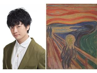 人気声優・福山潤さんが「ムンク展―共鳴する魂の叫び」の音声ガイドナレーターに決定! 福山さんのコメントも公開