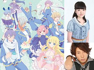 アニメ『ベルゼブブ嬢のお気に召すまま。』久野美咲さん、日野聡さん出演決定&コメント到着! キャラクターミニPV第2弾も公開