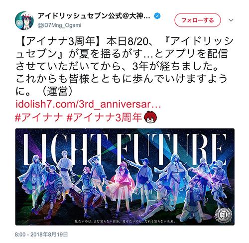 『アイナナ』3周年・声優陣ツイートまとめ