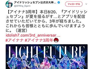 アプリ『アイドリッシュセブン』リリース3周年! 小野賢章さんら声優陣も記念すべき日をお祝い!【声優さんツイートまとめ】