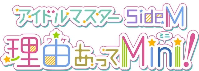 『アイドルマスター SideM 理由(ワケ)あってMini!』2018年10月9日よりTVアニメ放送決定! 監督は、まんきゅう氏が担当
