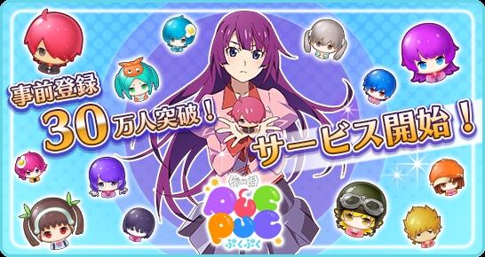 『〈物語〉シリーズ ぷくぷく』本日より配信スタート!