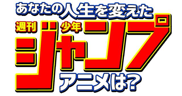 あなたの人生を変えた週刊少年ジャンプのアニメは何ですか? アンケート実施中!