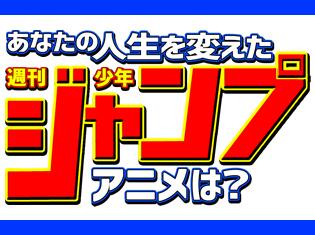 『ワンピース』『ドラゴンボール』『ナルト』…… あなたの人生を変えた週刊少年ジャンプのアニメは何ですか? アンケート実施中!
