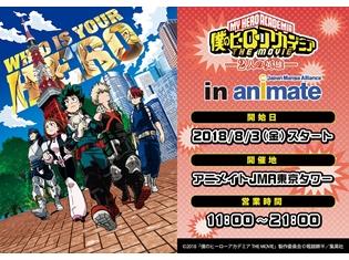 「僕のヒーローアカデミア in アニメイトJMA東京タワー」開催中! 東京タワーとのコラボビジュアルを使用した限定グッズを手に入れよう!