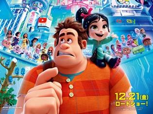 『シュガー・ラッシュ:オンライン』日本版オリジナルポスタービジュアル解禁! 東京を意識したビル群にディズニープリンセスたちが集結!