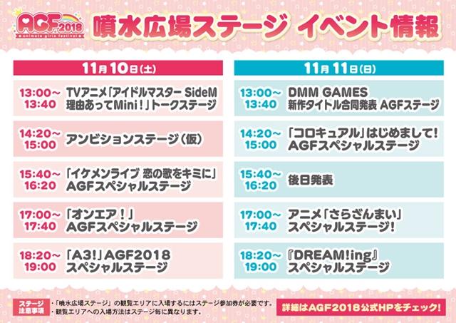 『AGF2018』噴水広場ステージのタイトル・出演者一部を大発表!