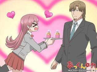 『あっくんとカノジョ』第21話「直球の言葉」の先行場面カット&あらすじが到着! 小凪が窪村先生に恋するワケとは?