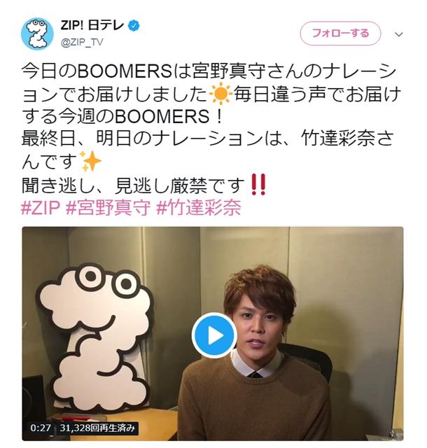 梶裕貴・宮野真守ら人気声優が『ZIP!』で日替わりナレーションを実施