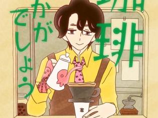 コナリミサト先生が描く人気漫画『珈琲いかがでしょう』がタテアニメとして配信開始! 主演は原作ファンでもある斉藤壮馬さんが担当