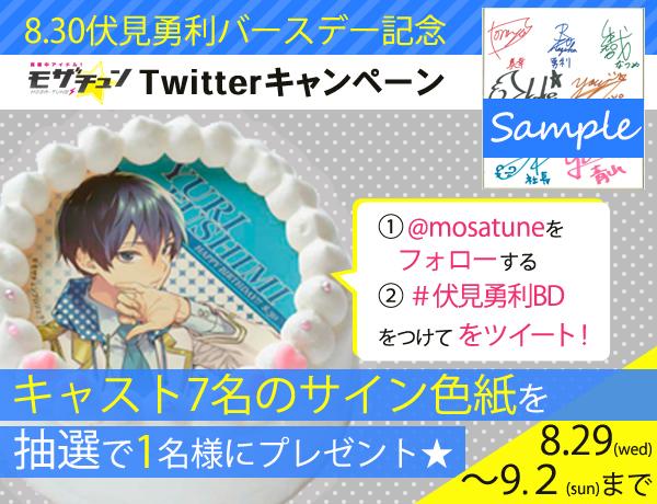 『モザチュン』勇利の誕生日を記念したオリジナルケーキ発売