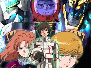 『機動戦士ガンダムNT』劇場公開記念! 大ヒットOVAシリーズ『機動戦士ガンダムUC』が初Blu-ray BOX化!