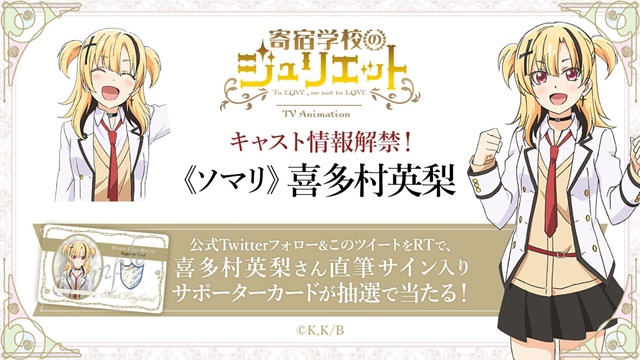 『寄宿学校のジュリエット』喜多村英梨がソマリ役で出演決定!