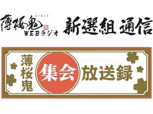 薄桜鬼シリーズのWEBラジオが『薄桜鬼 桜の宴 2018』アニメイト限定盤BDの特典CD企画として復活決定!!