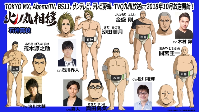 『火ノ丸相撲』石川界人・木村昴・浪川大輔ら5名の追加声優解禁