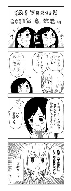 ひとりぼっちの○○生活-2