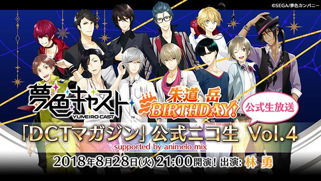 『夢キャス』「DTCマガジン」公式ニコ生vol.4が8月28日放送