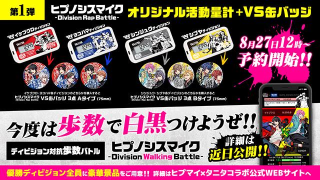 「ヒプノシスマイク」2nd LIVEオフィシャルレポート到着! Battle Seasonがついに決着! Final Battleへ挑む2つのディビジョンは!?の画像-10