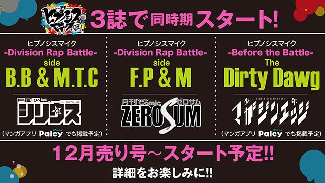 「ヒプノシスマイク」2nd LIVEオフィシャルレポート到着! Battle Seasonがついに決着! Final Battleへ挑む2つのディビジョンは!?の画像-8