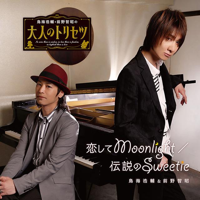 『鳥セツ』OP&EDテーマを歌う鳥海浩輔&前野智昭のコメント到着!