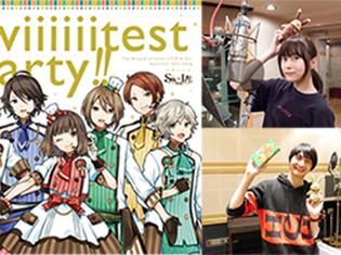 『ツキノ芸能プロダクション』×『双子の魔法使いリコとグリ』Swiiiiiits! ユニットソングより、水瀬いのりさん、島崎信長さんら歌唱声優陣のインタビュー到着!