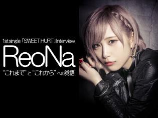 """『SAO』神崎エルザの歌唱で知られるReoNa""""これまで""""と""""これから""""への覚悟 「このうたが誰かの心に寄り添えるものになればいい」/1stシングルインタビュー"""
