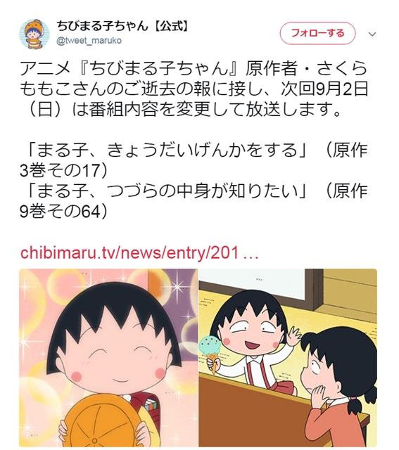 『ちびまる子ちゃん』次回9月2日の番組内容を変更