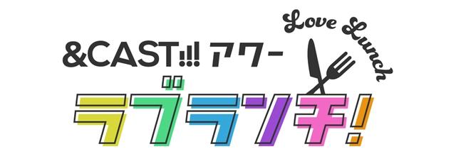 若手男性声優コンビのラジオ帯番組『&CAST!!!アワー ラブランチ!』が9月スタート! 菅沼久義さん&米内佑希さんら12人が日替りで登場-2