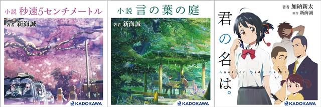 「新海誠作品オーディオブック プロジェクト」始動! 第1弾は、朴璐美さん朗読で『小説 君の名は。』配信スタート