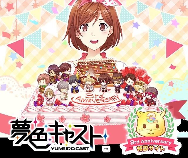 『夢色キャスト』3周年特設サイトが公開中!