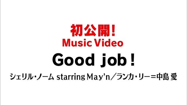 『マクロスF』10周年記念企画シングル「Good job!」のジャケ写解禁