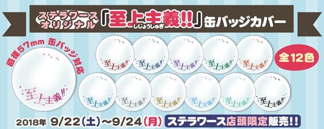 ステラワース店頭限定!「至上主義!!」缶バッジカバーが発売決定!