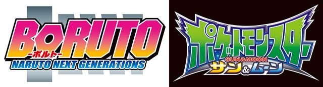 『ボルト』と『ポケモン』が、10月7日から放送枠変更!