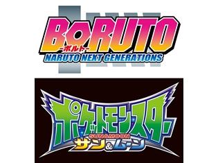 『BORUTO-ボルト- NARUTO NEXT GENERATIONS』と『ポケットモンスター サン&ムーン』が、10月7日から放送枠変更! 日曜夕方の新アニメ枠へお引越し