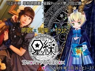 声優・川上千尋さんプロデュースの単独朗読劇第2回公演が2019年1月に開催決定! 川上さんが描くイラストや舞台美術に加え作品のオリジナルソングも制作