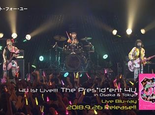『Tokyo 7thシスターズ』4U Live Blu-rayのトレーラー映像と特設サイトが公開!