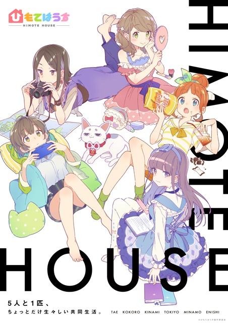 TVアニメ『ひもてはうす』声優陣と監督による制作状況発表トークショー第2弾が2018年9月22日(土)に開催!