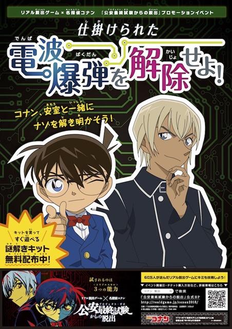 『名探偵コナン』無料で遊べる謎解きゲームが開催決定!