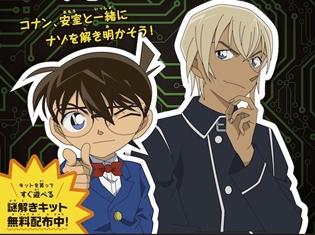 『名探偵コナン』無料で遊べる謎解きゲーム「仕掛けられた電波爆弾を解除せよ!」が東京ミステリーサーカスにて開催決定! 新グッズも登場!