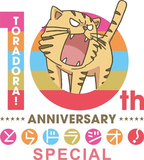 『とらドラ!』10周年記念で『とらドラジオ!』が復活!